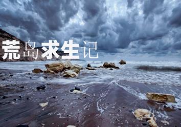B4【海岛生存2天】套餐:968元/人